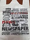 Пакет поліетиленовий майка 270*450 мм Газета, фото 3