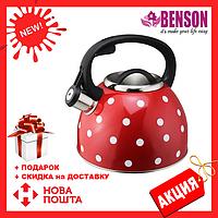 Чайник со свистком из нержавеющей стали Benson BN-706 (3 л), нейлоновая ручка, индукция | свистящий чайник