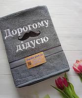 """""""Дорогому дідусю """"  с усами (70*140 банное)"""