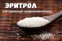 Эритритол 1 кг. (эритрол, эритрит) натуральный сахарозаменитель