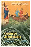 Скромное апостольство: сборник статей. Протоиерей Андрей Ткачев, фото 1