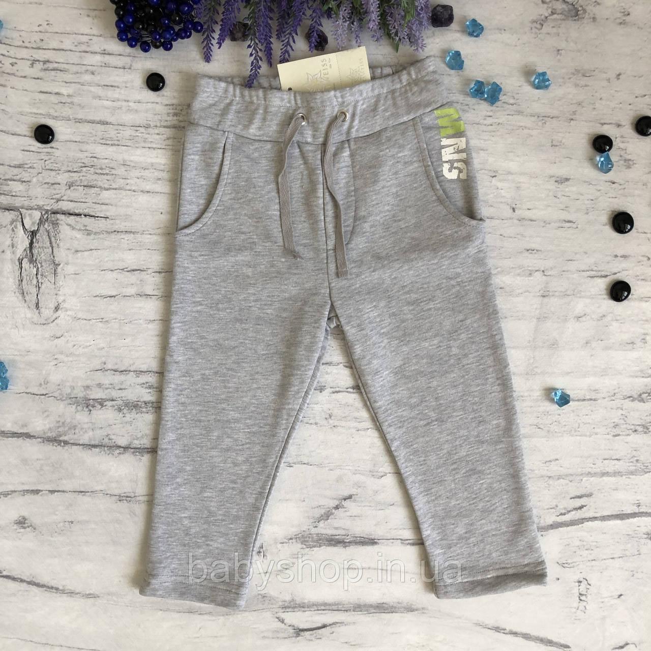Спортивні штани на хлопчика 2. Розміри на 3 роки (98см), 5років(110см), 6 л, 7 л, 8л, 10 років, 12 років