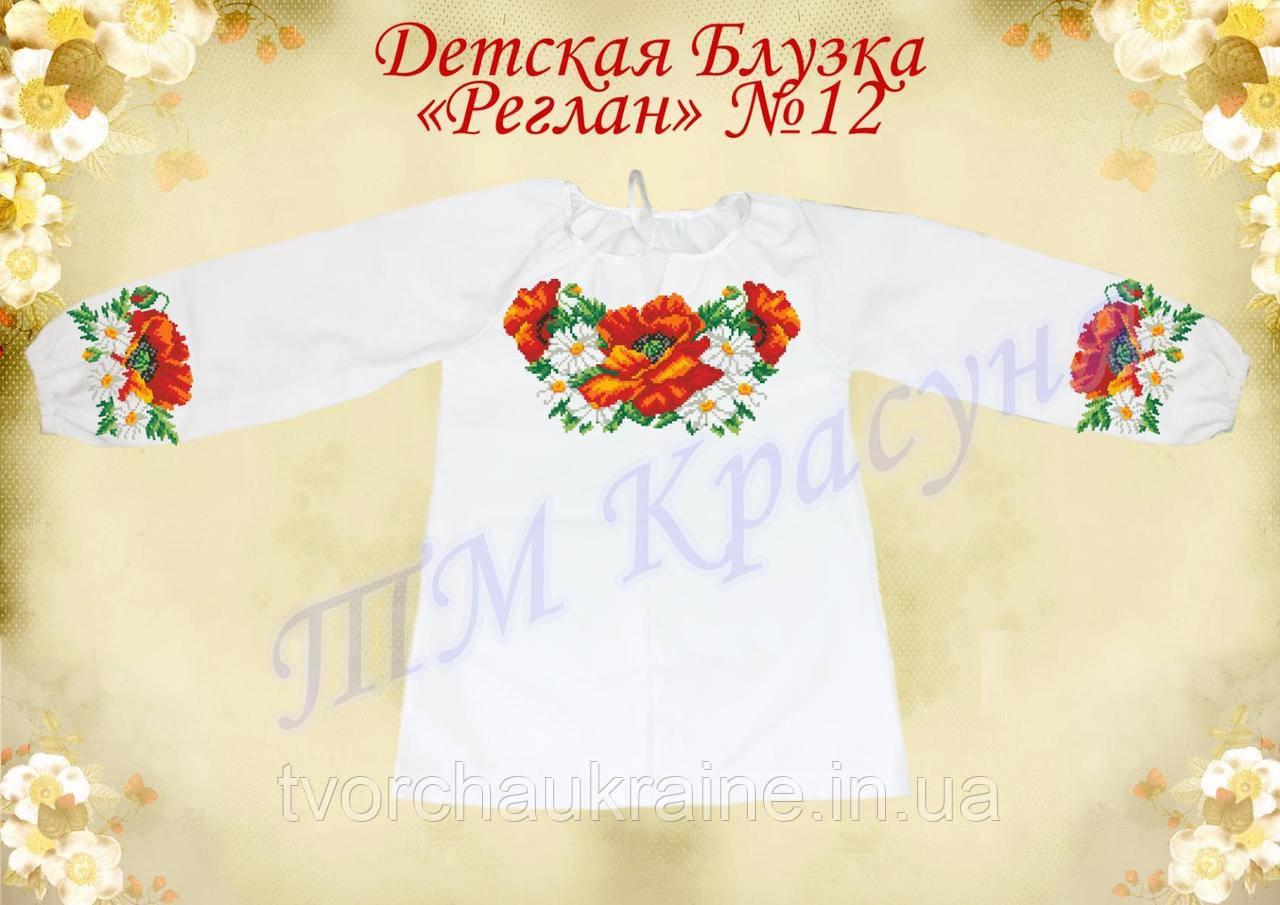 Пошита дитяча блузка під вишивку «Реглан» №12
