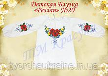 Пошита дитяча блузка під вишивку «Реглан» №20