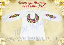 Пошита дитяча блузка під вишивку «Реглан» №21
