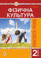 Конспекти уроків. Фізична культура. 2 клас. НУШ.