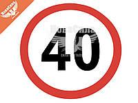 Наклейка ограничитель скорости (40) (Украина)