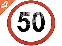 Наклейка ограничитель скорости (50) (Украина)