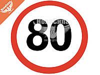 Наклейка ограничитель скорости (80) (Украина)