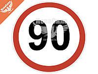 Наклейка ограничитель скорости (90) (Украина)
