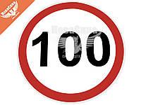 Наклейка ограничитель скорости (100) (Украина)