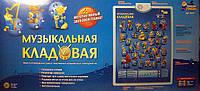 Обучающий плакат «Музыкальная кладовая» русск.язык