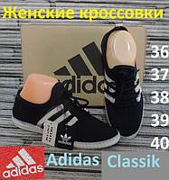 Женские кроссовки Adidas (Адидас). Реплика.