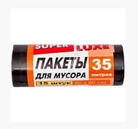 Пакеты для мусора Super Luxe 35л, 15 шт., черные