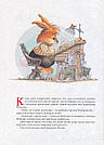 Большая книга кроличьих историй. Женевьева Юрье, фото 3