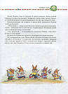 Большая книга кроличьих историй. Женевьева Юрье, фото 4