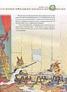 Большая книга кроличьих историй. Женевьева Юрье, фото 8