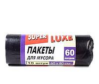 Пакеты для мусора Super Luxe 60л, 10 шт., черные
