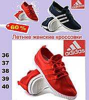 Женские летние кроссовки в стиле Адидас (Adidas Classic)