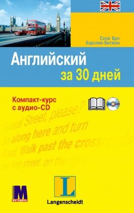Английский за 30 дней. Книга + аудио-CD