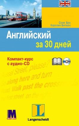 Английский за 30 дней. Книга + аудио-CD, фото 2