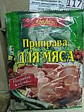 Приправа для Мяса 30г, фото 2