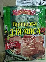 Приправа для Мяса 30г