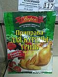 Приправа для Курицы гриль 30г, фото 2