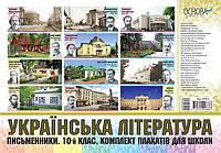 Плакати. Українська література. Комплект плакатів для школи. Письменники. 10-й клас (290604)
