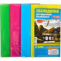 Обложки для книг регулируемые, 5 кл 150 мкр