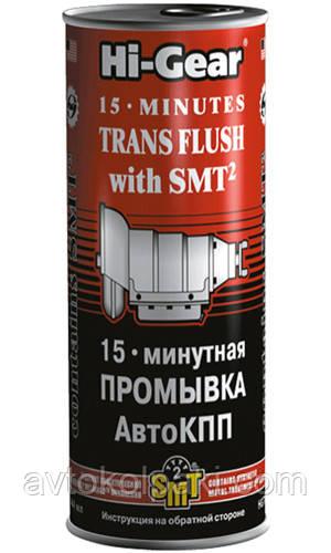 Промывка 15-минутная АКПП с SMT2 Hi-Gear 444мл