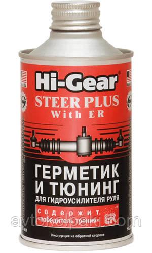 Герметик и тюнинг для гидроусилителя c ER Hi-Gear
