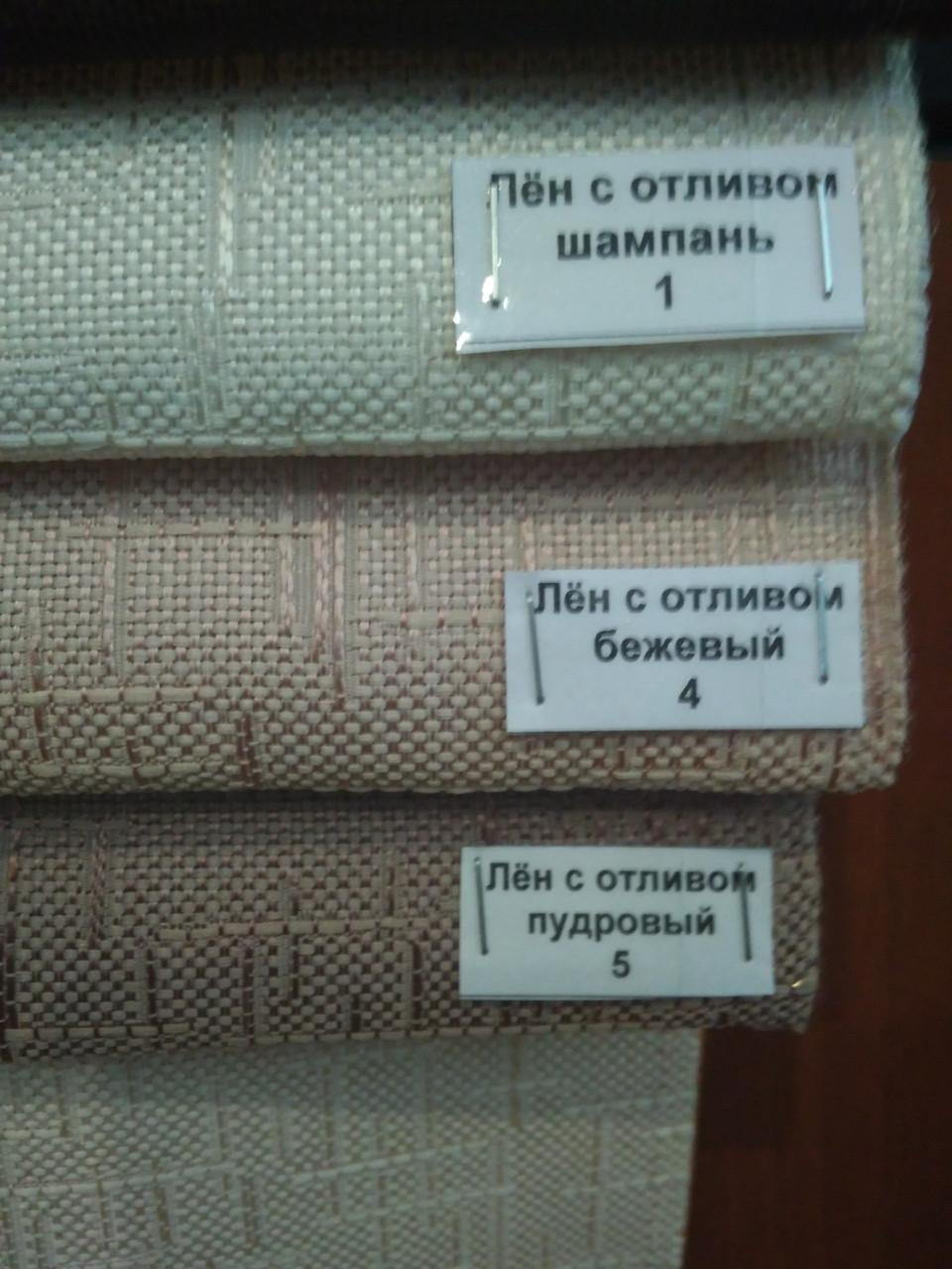 Римские шторы модель Лайн ткань Лен с отливом