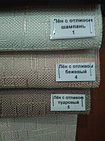 Римские шторы модель Лайн ткань Лен с отливом, фото 1