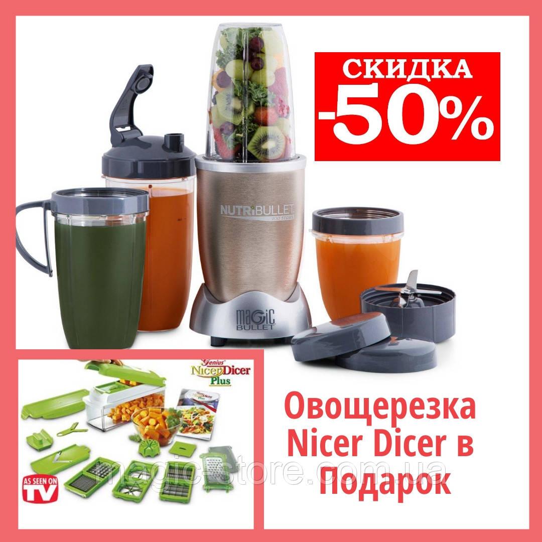 Кухонний міні-комбайн NutriBullet (нутрибуллет) // NutriBullet 600 соковижималка, комбайн+овочерізка в Подарунок