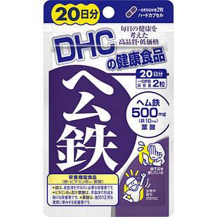 DHC Гемове залізо (з фолієвою кислотою та вітаміном В12, 40 капсул на 20 днів