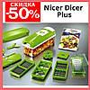 Овочерізка Nicer Dicer Plus Найсер Дайсер мульрезка багатофункціональна овочерізка