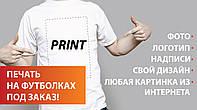 Печать изображений, надписей на футболках