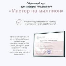 "Годовой онлайн-курс для мастеров по Шугарингу ""Мастер на миллион"""