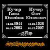 Акриловая табличка с данными на два имени 180Х240, фото 2