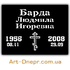 Акриловая табличка с данными на два имени 180Х240, фото 5