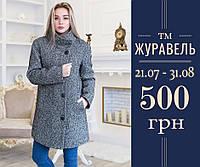 Мега знижки! Купуй пальто без вишивки усього за 500 грн! Акція діє до 31 серпня!