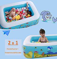 Детский бассейн для дома и пляжа 2 в 1 прямоугольный