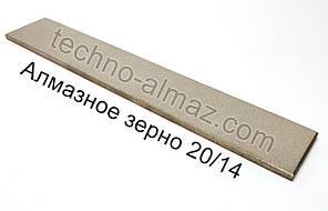 Алмазный брусок 150 мм 25 мм (алмазное зерно 20/14)