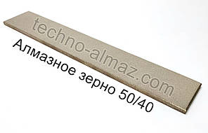 Алмазный брусок 150 мм 25 мм (алмазное зерно 50/40)