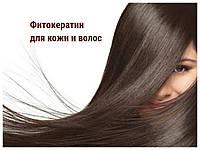 Фитокератин в уходе за кожей и волосами