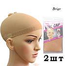 Сеточка шапочка под парик бежевая 2 шт., для фиксации волос, фото 7