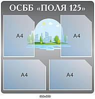 Стенд ОСМД Поля (серый)