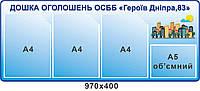 Стенд Доска объявлений ОСМД голубой фон