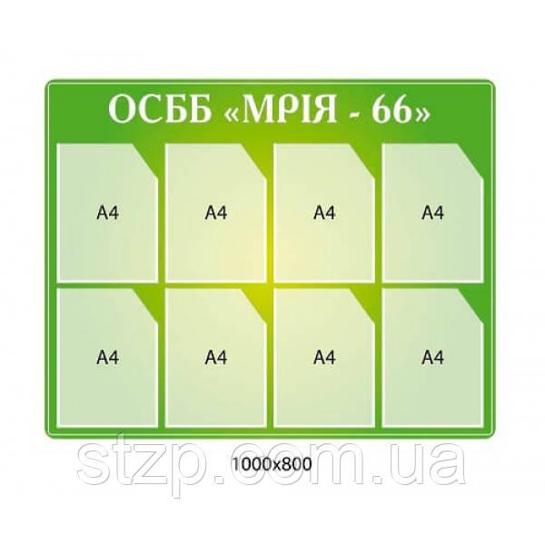 Стенд ОСББ Мрія (зелений)